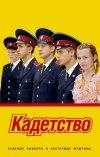 Кадетство и Кремлёвские Курсанты. Все Серии
